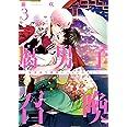 腐男子召喚~異世界で神獣にハメられました~(3) (マージナルコミックス)