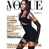 VOGUE JAPAN (ヴォーグジャパン) 2019年06月号