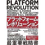 プラットフォーム・レボリューション PLATFORM REVOLUTION――未知の巨大なライバルとの競争に勝つために
