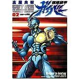 強殖装甲ガイバー 2 (角川コミックス・エース)
