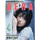 AERA (アエラ) 2020年 6/29 号【表紙:浜辺美波】 [雑誌]
