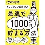 キャッシュレス時代の最速で1000万円貯まる方法 (日経WOMAN別冊)