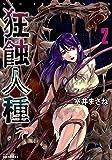 狂蝕人種 2 (バンブー・コミックス)