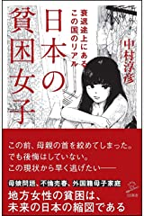 日本の貧困女子 (SB新書) 新書