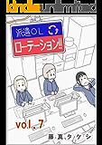 派遣OLローテーション!! vol.7