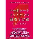 コーポレートファイナンス 戦略と実践
