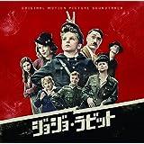 ジョジョ・ラビット(オリジナル・サウンドトラック)