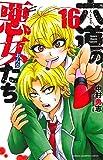 六道の悪女たち(16) (少年チャンピオン・コミックス)