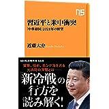 習近平と米中衝突―「中華帝国」2021年の野望 (NHK出版新書 568)