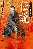 伝説 新・剣客太平記(十) (時代小説文庫)