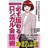 マンガでわかる 必ず伝わる! ロジカル会話術 (Futaba Culture Comic Series)