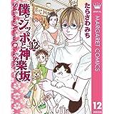 僕とシッポと神楽坂(かぐらざか) 12 (マーガレットコミックスDIGITAL)