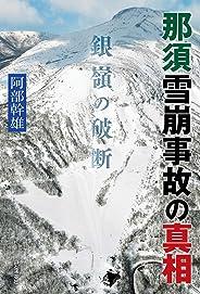 那須雪崩事故の真相 銀嶺の破断