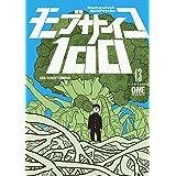 モブサイコ100(13) (裏少年サンデーコミックス)