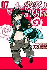 炎炎ノ消防隊(7) (週刊少年マガジンコミックス) Kindle版