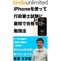 iPhoneを使って行政書士試験に最短で合格する勉強法