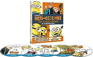 怪盗グルーのミニオン大脱走 ブルーレイシリーズパック ボーナスDVDディスク付き <初回生産限定> (5枚組) [Blu-ray]