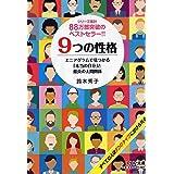 9つの性格 エニアグラムで見つかる「本当の自分」と最良の人間関係 (PHP文庫)