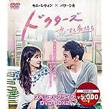 ドクターズ~恋する気持ち スペシャルプライス DVD-BOX2