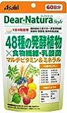 ディアナチュラスタイル 48種の発酵植物×食物繊維・乳酸菌 240粒 (60日分)
