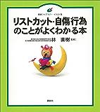 リストカット・自傷行為のことがよくわかる本 (健康ライブラリーイラスト版)
