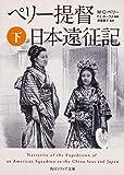 ペリー提督日本遠征記 (下) (角川ソフィア文庫)