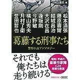 『葛藤する刑事たち』傑作警察小説アンソロジー (朝日文庫)
