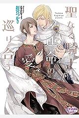 聖なる騎士は運命の愛に巡り合う【電子限定特典付】 (プリズム文庫) Kindle版
