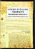 レオナルド・ダ・ヴィンチの手稿を解読する 手稿から読み解く芸術への科学的アプローチ