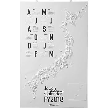 【KeyAnswer キイアンサー】 立体日本地図カレンダー <レリーフ版> 4月始まり 年度版 Japan Relief Map Calendar FY2018