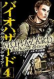 バイオハザード ~マルハワデザイア~ 4 (少年チャンピオン・コミックス エクストラ)