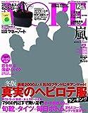 MORE (モア) 2011年 12月号 [雑誌]