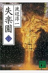 失楽園(下) (講談社文庫) Kindle版