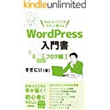 Webエンジニアがやさしく教える WordPressの入門書【ブログ編】
