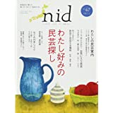 nid【ニド】 vol.47 わたし好みの民芸探し (Musashi Mook)
