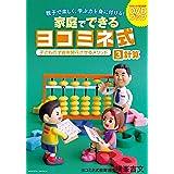 【ヨコミネ式】家庭でできるヨコミネ式DVDブック3 計算 (家庭でできるヨコミネ式)