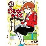 らいか・デイズ(24) (まんがタイムコミックス)