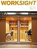 WORKSIGHT(ワークサイト) 07 セルフメイド・フューチャー
