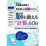 脳を鍛える「計算」60日 (川島隆太教授の毎日楽しむ大人のドリル)
