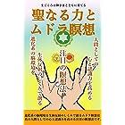 聖なる力とムドラ瞑想: まごころは神さまとともに育てる