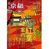 月刊京都2020年11月号[雑誌]