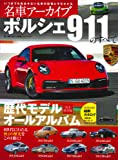 名車アーカイブ ポルシェ911のすべて (名車アーカイブシリーズ モーターファン別冊)