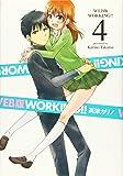 WEB版 WORKING!!(4) (ヤングガンガンコミックス)