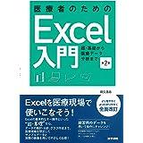 医療者のためのExcel入門 第2版