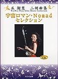 巫謝慧(ウェイウェイ・ウー)二胡曲集 宇宙ロマン・Nomadセレクション〔CD付〕