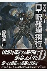 吸血鬼ハンター33 D-呪羅鬼飛行 (朝日文庫) 文庫