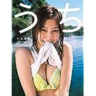 杉本有美ファースト写真集「うち」 週プレ PHOTO BOOK