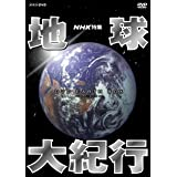 NHK特集 地球大紀行 DVD BOX (新価格)