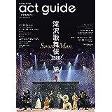 act guide[アクトガイド] 2021 Season 8 (TOKYO NEWS MOOK 922号)