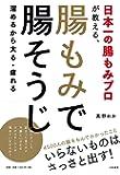 日本一の腸もみプロが教える、腸もみで腸そうじ ~溜めるから太る・疲れる~